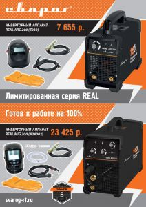 СВАРОГ LIMITED REAL BLACK.JPG
